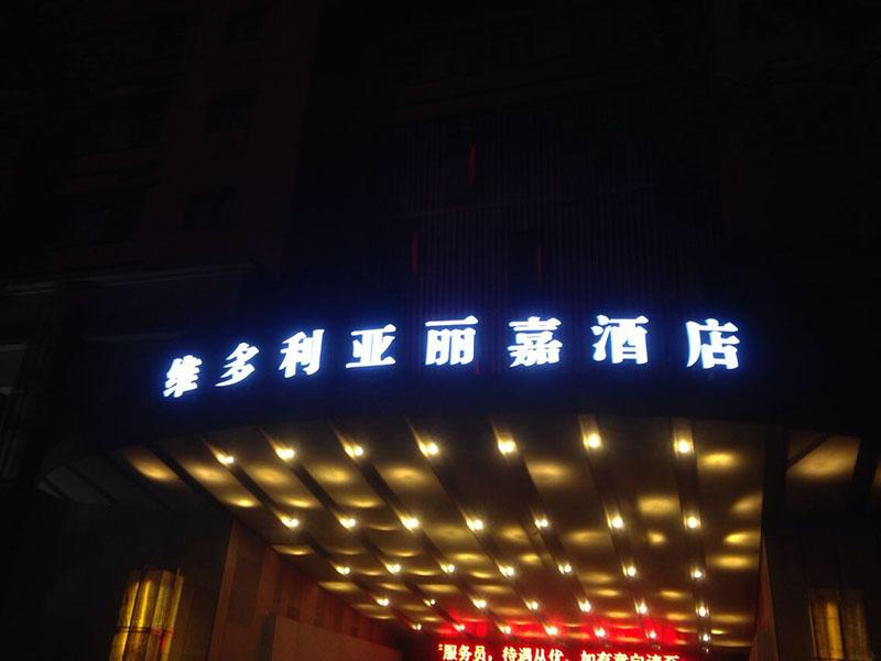 杭州发光字